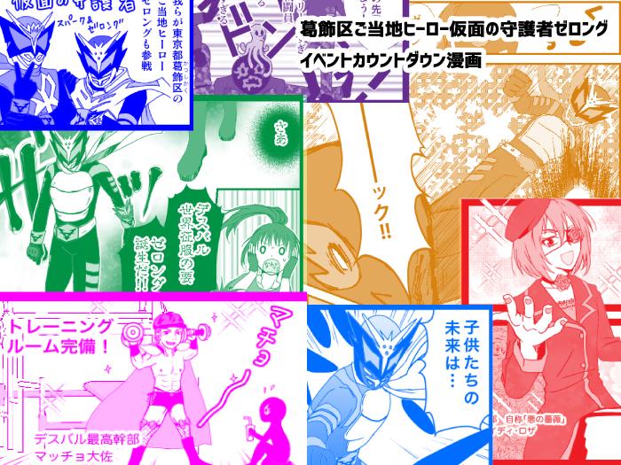 2015日本ローカルヒーロー祭カウントダウン漫画